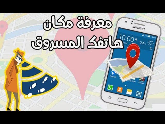 كيفية تحديد مكان هاتف سامسونج في حالة السرقة أو الضياع عن بعد بدون برامج Find Your Phone Youtube