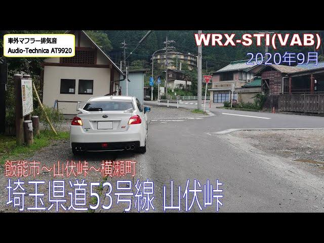 埼玉県道53号線 山伏峠 飯能市~横瀬町 WRX STI