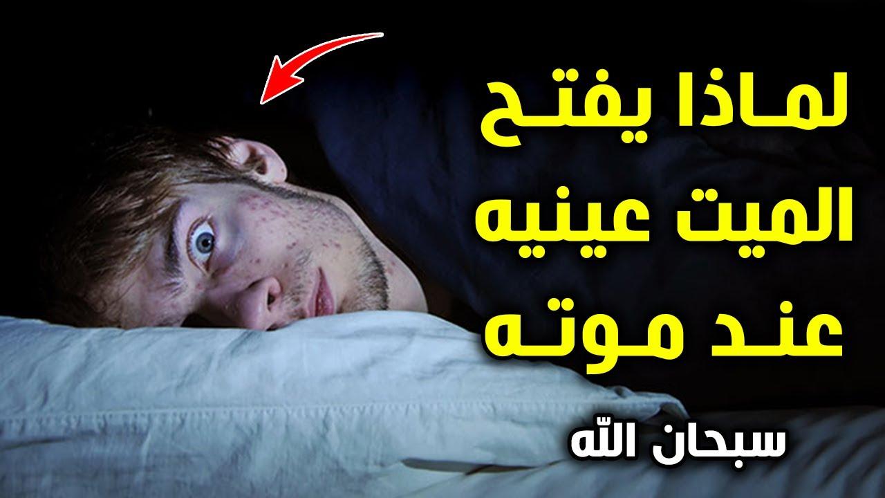 لماذا يفتح الميت عينيه عند موته اجابة صادمة ستبكي علي حالك Youtube