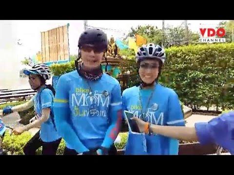 """บรรยากาศดาราช่อง7สี รวมพลังปั่นเพื่อแม่ """"Bike For Mom 2015"""""""