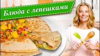 Сборник блюд из лепешек. Рецепты буррито, кесадилья, пита и тортилья от Юлии Высоцкой