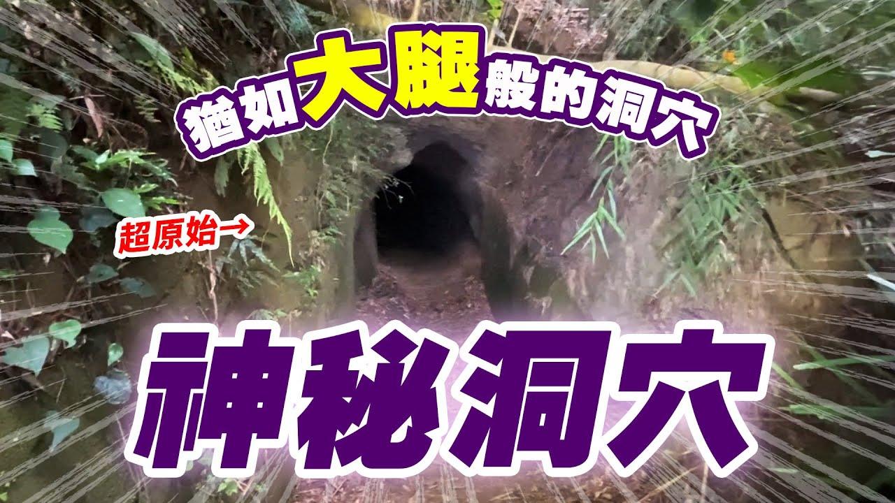 帶著觀眾探險去EP38 - 土地公廟後的神秘步道 通往猶如大腿般的洞穴!