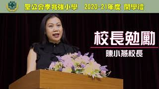 Publication Date: 2020-09-02 | Video Title: 聖公會李兆強小學2020-21 開學禮