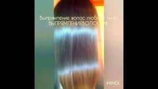 Бразильское выпрямление волос. Москва Курск Реутов(Мы работаем с 2011 года и знаем о волосах Мы можем выпрямить и восстановить волосы даже в домашних условиях...., 2015-12-19T19:07:58.000Z)
