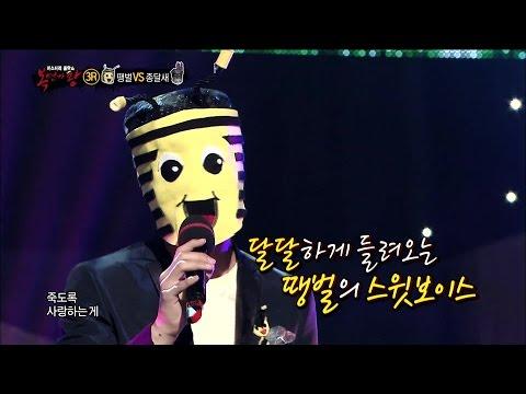 [King Of Masked Singer] 복면가왕 - Now I'm Tired Ddaeng Bul, Yuk Sungjae - Thanks 20150510