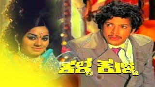 Full Kannada Movie 1975 | Kalla Kulla | Vishnuvardhan, Dwarakish, Vajramuni.