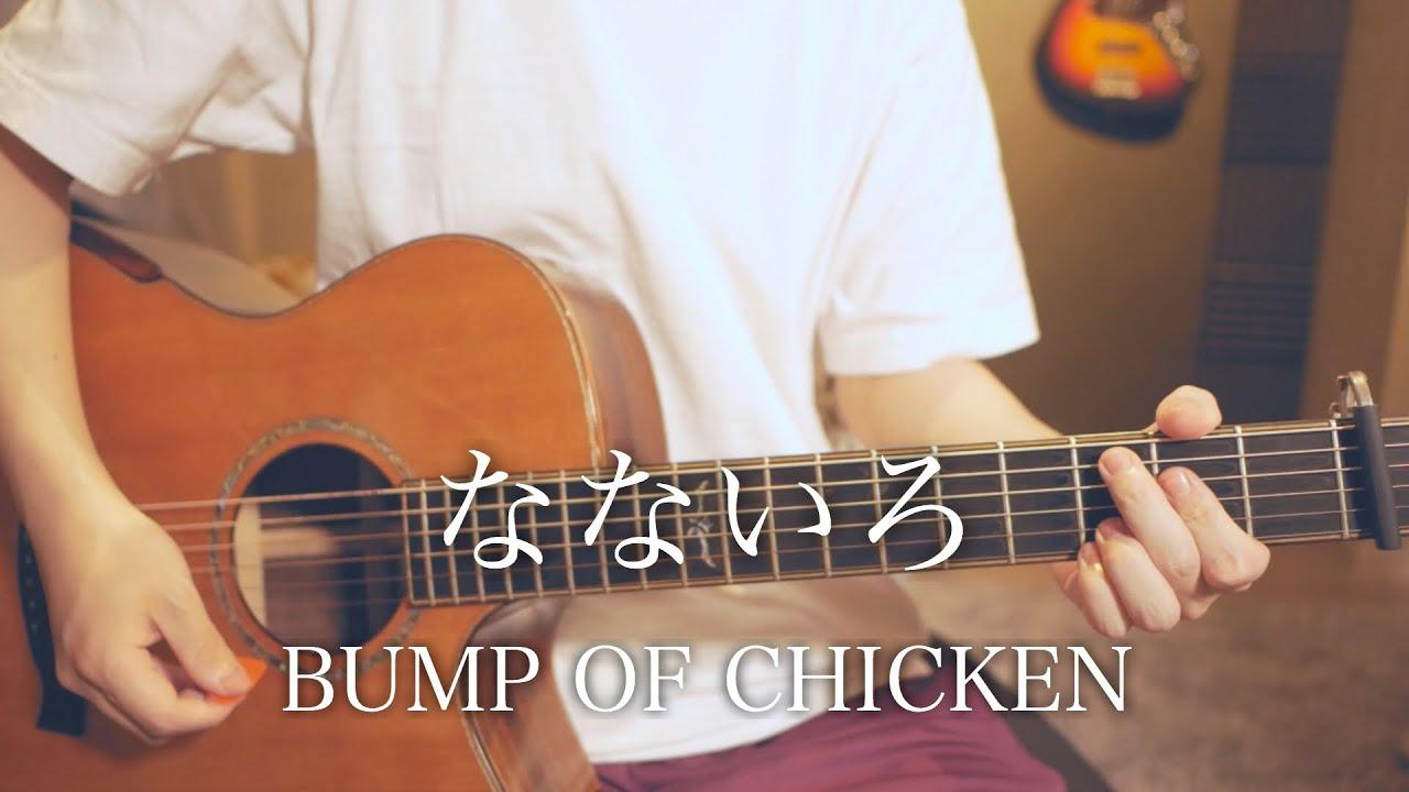 【コード付】なないろ / BUMP OF CHICKEN ドラマ「おかえりモネ」主題歌【フル歌詞】