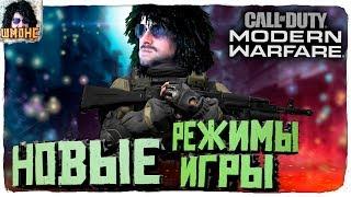 НОВЫЕ РЕЖИМЫ ИГРЫ!Call of Duty: Modern Warfare!Modern Warfare 2019!Modern Warfare BETA!SHMONS COD!