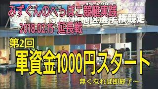 【競艇】第2回 軍資金1000円スタート。みずくんのへっぽこ競艇実践 thumbnail