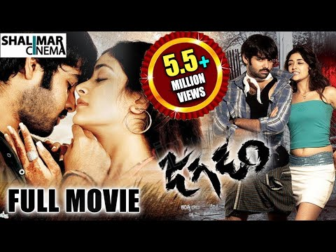 Jagadam Telugu Full Length Movie  జగడం సినిమా  Ram, Isha