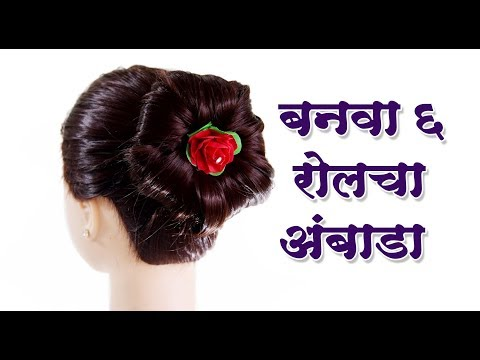 Learn Roll Hairstyle With Step by Step | ६ रोल करून बनवा छान असा अंबाडा