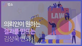 법쇼의 변호사 전문가_법무법인 더정성 김상욱
