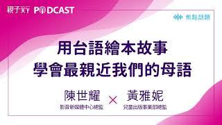 【焦點話題】台語正夯!用台語繪本故事,學會最親近我們的母語 親子天下podcast