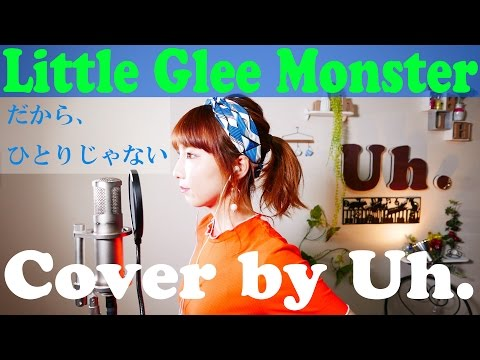 Little Glee Monster 『だから、ひとりじゃない』cover by Uh.