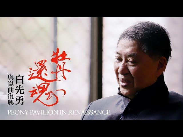 《牡丹還魂—白先勇與崑曲復興》預告|1.15正式上映