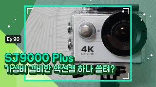 액션캠 4K 짭프로 SJ9000 Plus 웹캠도 가능 …