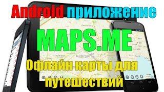 MAPS ME- Офлайн карты для путешествий. Мобильное приложение.