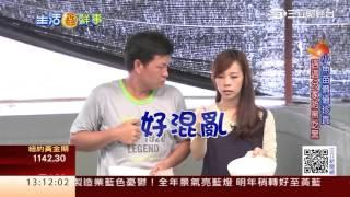 食尚生活家:其貌不揚筍殼魚 肉質勝石斑黃魚│食尚生活家│三立財經CH88