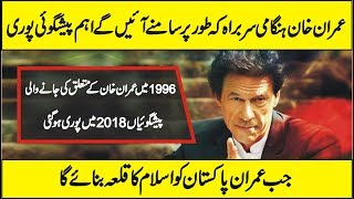 Predictions About Imran Khan That Came True In 2018 (Urdu Hindi)