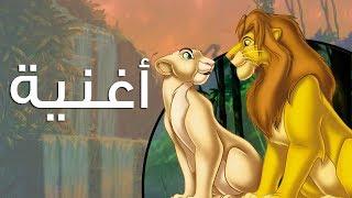"""""""يله نعيش الحب الليلة"""" - الأسد الملك"""