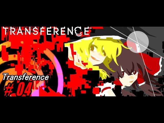 【ゆっくり実況】錯乱した世界の謎を解き明かすんだよ!あくしろよ! #4【Transference】