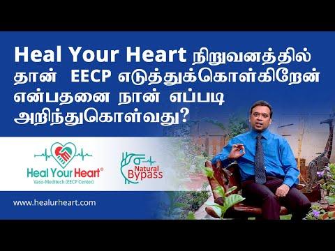 heal your heart நிறுவனத்தில் தான் eecp எடுத்துக்கொள்கிறேன் என்பதனை நான் எப்படி அறிந்துகொள்வது