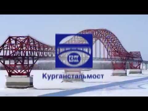 "ЗАО ""Курганстальмост"""