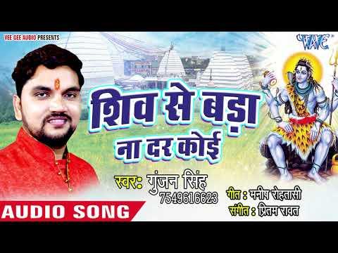 Gunjan Singh (2018) सुपरहिट काँवर भजन - Shiv Se Bada Na Dar Koi - Superhit Hindi Kanwar Bhajan 2018