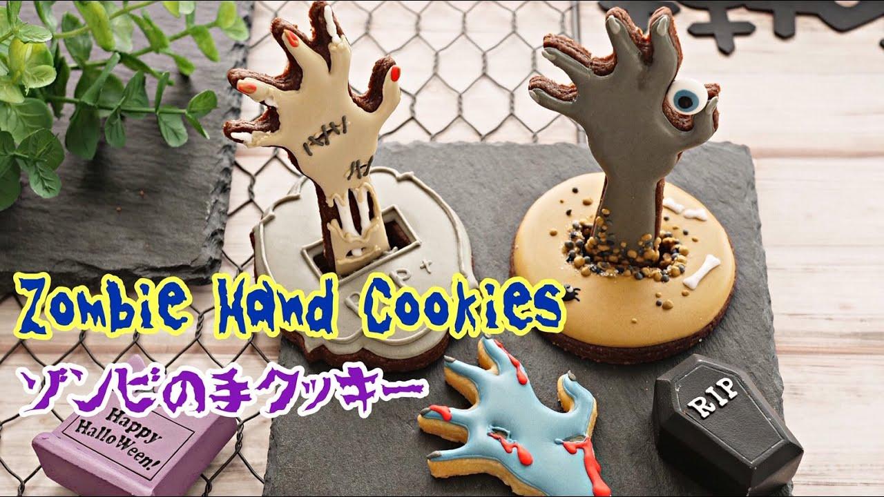 【 ハロウィン 】不気味なゾンビの手アイシングクッキーの作り方 ~ How to make Creepy Zombie Hand Cookies~