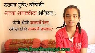 सामाखुसीको ढलमा डुबेर बाँचेकी सत्या सापकोटा भन्छिन्, 'भाग्यले दोस्रो जीवन पाएँ ।'  Satya Sapkota