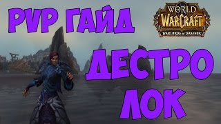 PvP Гайд по дестро локу в 6.2 - World of Warcraft