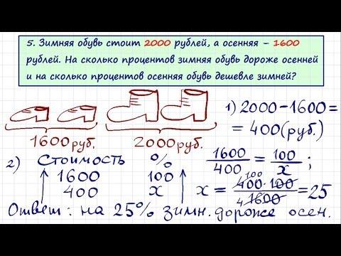 Задачи на проценты легкие решением и ответами решение задач связанных с величинами 3 класс