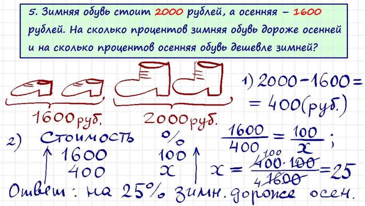 на задачи 6 сложные по класс проценты математике решебник