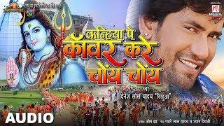 Download Kanihya Pe Kanwar Kare CHOY CHOY | Dinesh Lal Yadav