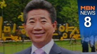 내일 노 전 대통령 10주기…방한한 부시도 내일 '봉하행'[뉴스8]