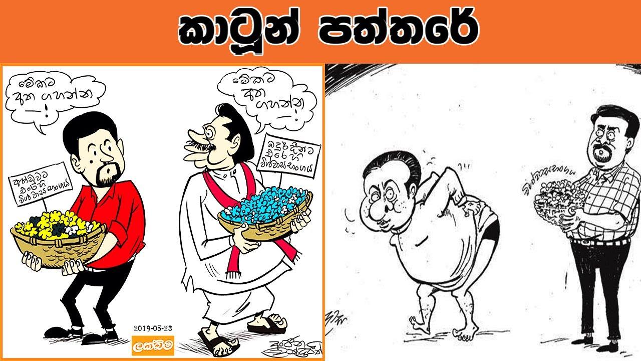 Today Sinhala News Paper Cartoon