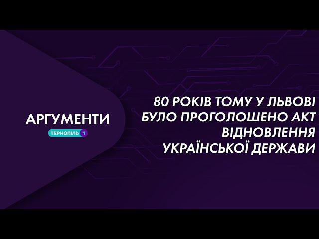 80 років тому у Львові було проголошено акт відновлен...