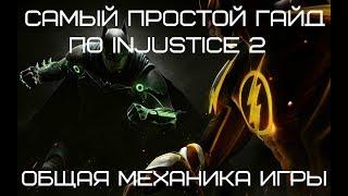 Injustice 2: Самый простой гайд - Общая механика игры