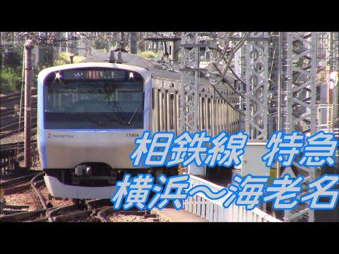 【全区間前面展望】相鉄線 《特急》 横浜~海老名 Sōtetsu Line 《Limited express》 Yokohama to Ebina