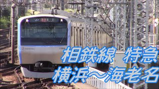 Download Video 【全区間前面展望】相鉄線 《特急》 横浜~海老名 Sōtetsu Line 《Limited express》 Yokohama to Ebina MP3 3GP MP4