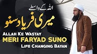 Meri Faryad Suno  Life Changing Bayan  Molana Tariq Jameel Latest Bayan 28 June 2020