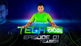 Tech චාරිකා Episode 01 Teaser