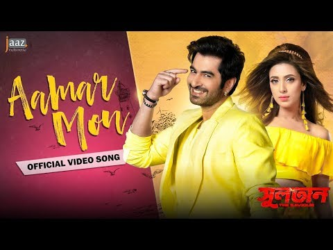 Aamar Mon Video Song | Sultan | Jeet | Mim...
