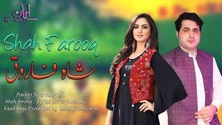 Shah Farooq Song 2020 with Lyrics HD - Sa Nasha Laka Da Bang شاہ فاروق