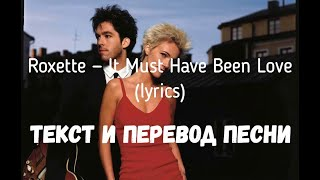 Download Roxette — It Must Have Been Love (lyrics текст и перевод песни) Mp3 and Videos
