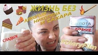 Бросить курить и похудеть - серия №1 (день1 - 29/10/'18г)