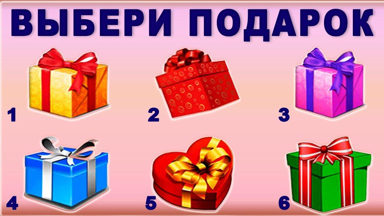 Картинка с надписью выбери себе подарок