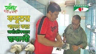 Pigeon farming in Bangladesh- EPS 2