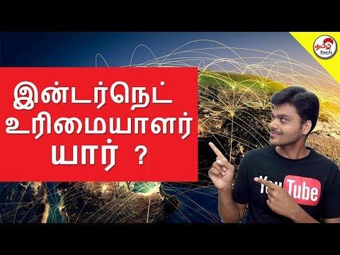 Who is the Owner of Internet ? இன்டர்நெட் உரிமையாளர் யார் ? | Tamil Tech