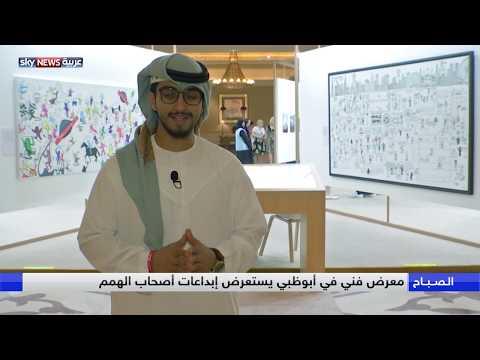 معرض فني في أبوظبي يستعرض إبداعات أصحاب الهمم  - نشر قبل 2 ساعة